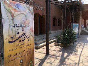 Painting exhibition Eshragh cultural center Tehran Iran